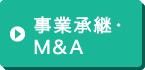 事業承継、M&A