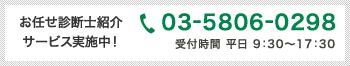 お任せ中小企業診断士紹介サービス実施中!03-5806-0298(受付時間 平日 9:30~17:30)
